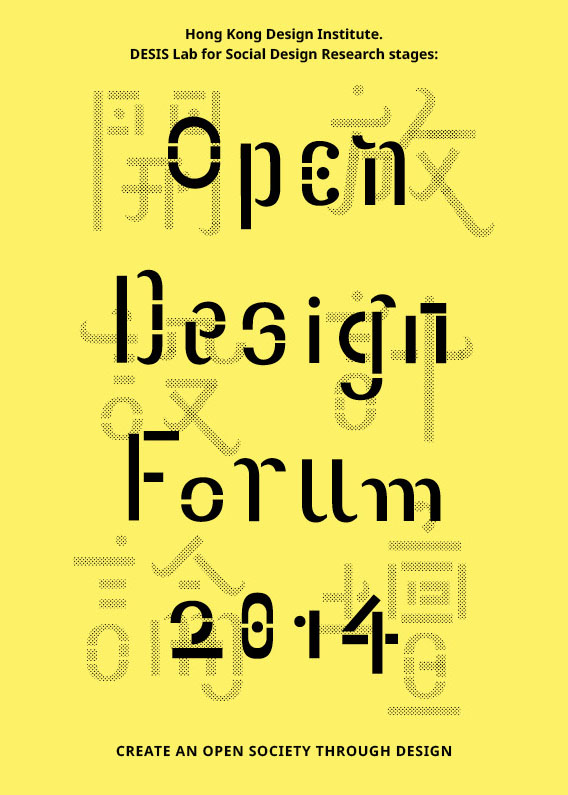"Designing Daily Life Opening Design for Social Revolution World Renowned Designers Gathered for the First-ever ""Open Design Forum"""