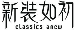 25. logo classics