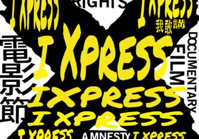 The 9th Human Rights Documentary Film Festival: I Xpress!